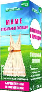 Бесфосфатный стиральный порошок ЧИСТАУН БЕРЕМЕННЫМ и КОРМЯЩИМ