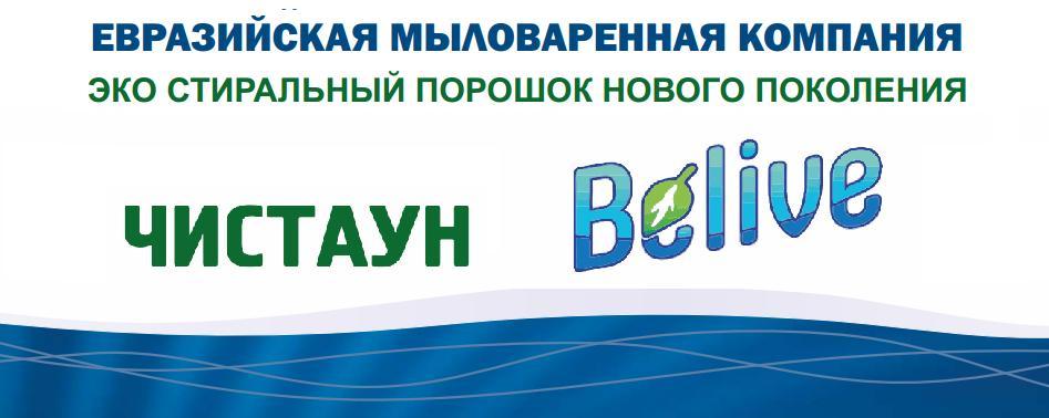 Производитель стирального порошка Евразийская мыловаренная компания, Ростовский завод