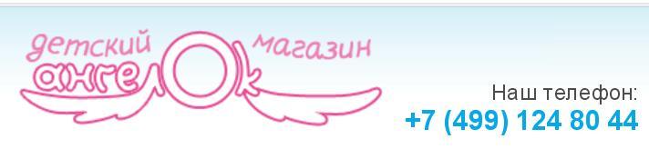Магазин Ангелок. стиральные порошки для детей по выгодной цене
