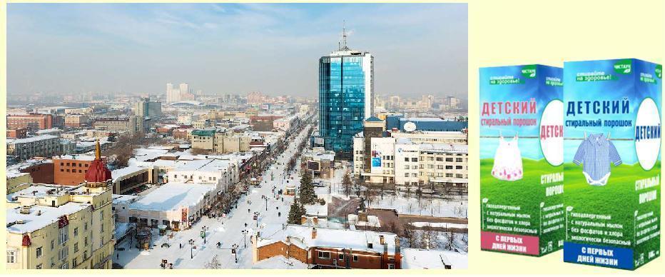 Купить детский стиральный порошок без фосфатов  Чистаун в Челябинске