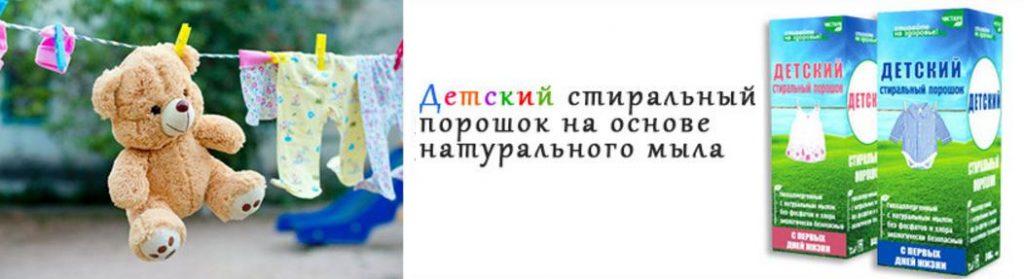 Детский порошок Чистаун на основе натурального мыла