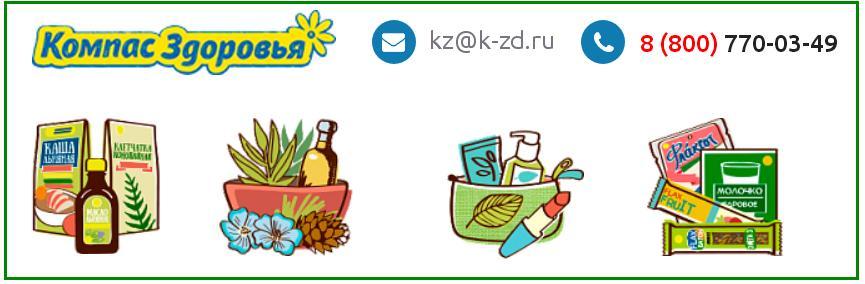 Магазин Компас Здоровья