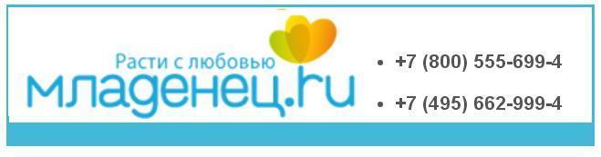 Магазин Младенец, большой выбор детских стиральных порошков в Москве