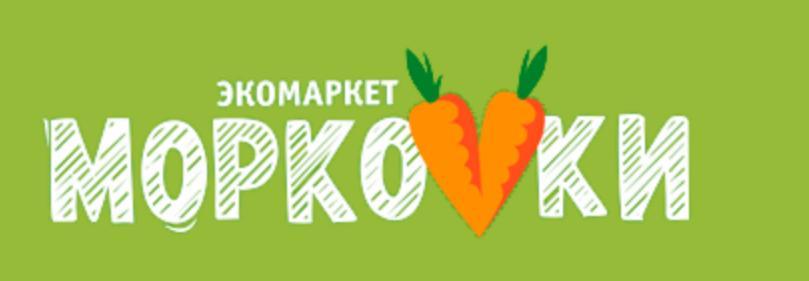 Эко маркет Морковки