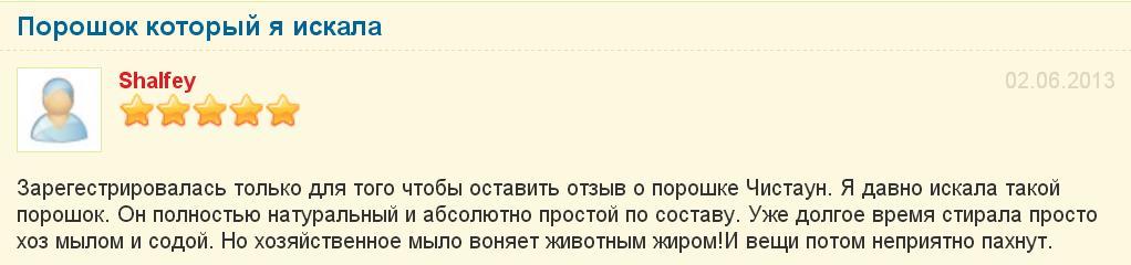 отзыв о порошке Чистаун 5