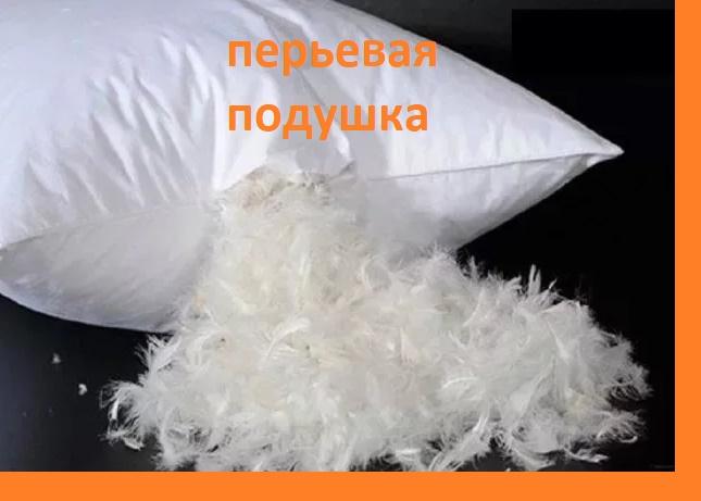 подушка с перьевым наполнителем