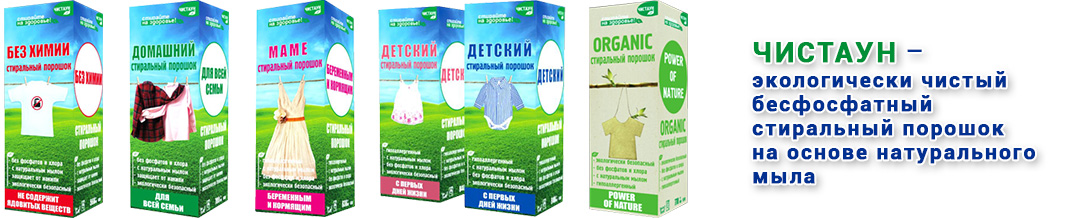 Купить экологически чистый, детский стиральный порошок без фосфатов, ПАВ и ароматизаторов в городе Архангельск
