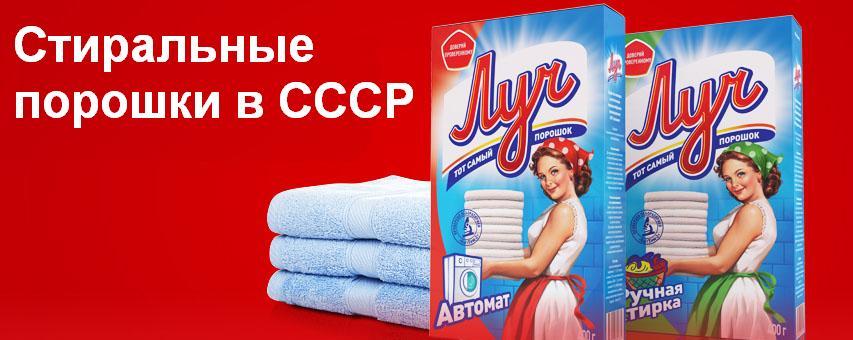 Первые советские стиральные порошки