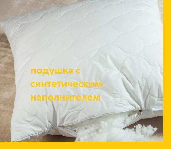 подушка с синтетическим наполнителем