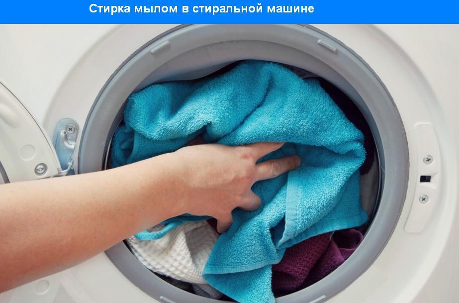 Стирка мылом в стиральной машине