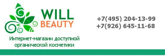 Магазин ВиллБъюти. Купить экологичный стиральный порошок для детей и взрослых без химии в Москве