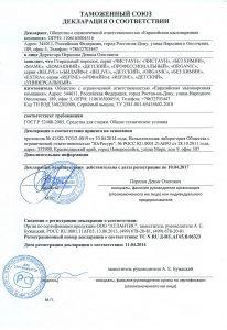 Декларация производителя соответствия качества продукции мыловаренного завода ЕМК