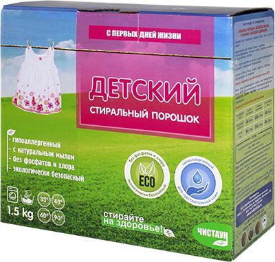 Бесфосфатный стиральный порошок ЧИСТАУН ДЕТСКИЙ 1,5 кг