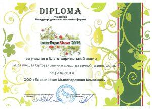 Диплом на стиральные порошки, производитель - ЕМК, 2015 год