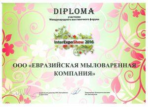Диплом на стиральные порошки, производитель - Евразийская мыловаренная компания, 2016 год