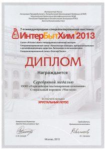 Диплом Евразийской мыловаренной компании Интербытхим