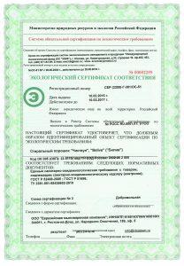 Экологический сертификат на продукцию мыловаренного завода ЕМК