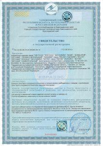 Свидетельство государственной регистрации стиральных порошков российского производителя