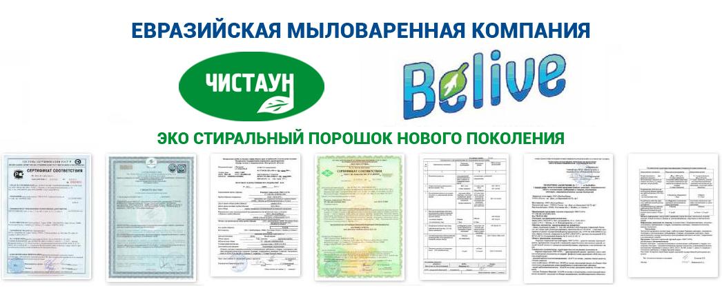 ЕМК — производитель бесфосфатных стиральных гипоаллрегенных порошков на основе мыла. Сертификаты на детский стиральный порошок, порошок без химии, профессиональный и другие