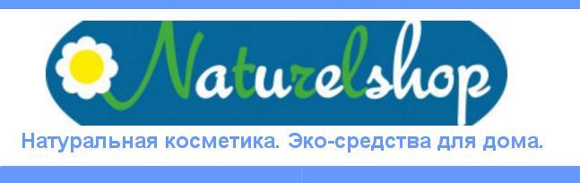 Детский порошок и эко порошок в эко магазине Натуршоп Казань