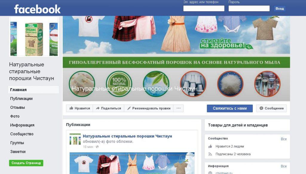 Официальная страница Чистаун