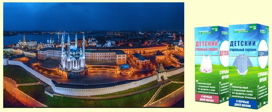 Купить детский стиральный порошок Чистаун в Казани