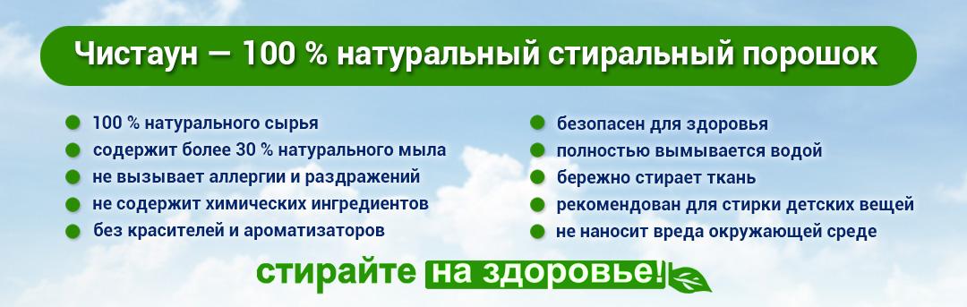 Чистаун — натуральный стиральный порошок, походит для детской стирки, без фосфатов, без ароматизаторов и консервантов от российского производителя