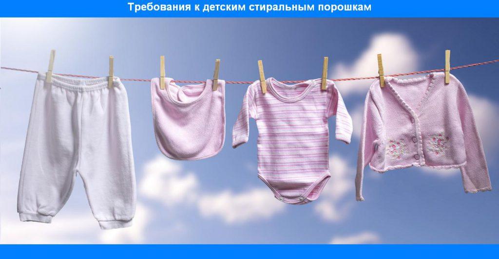 Порошок для стирки детских вещей или детский стиральный порошок