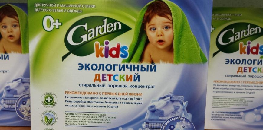 состав порошка гарден детский