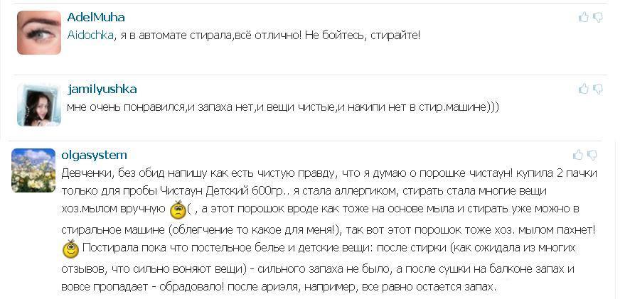 Отзывы о порошке Чистаун на сайте СП. Отзыв 2