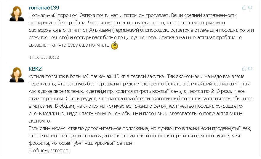 Отзывы о порошке Чистаун на сайте СП. Отзыв 3.