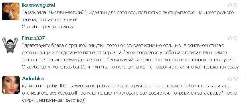 Отзывы о порошке Чистаун на сайте СП. Отзыв 4.