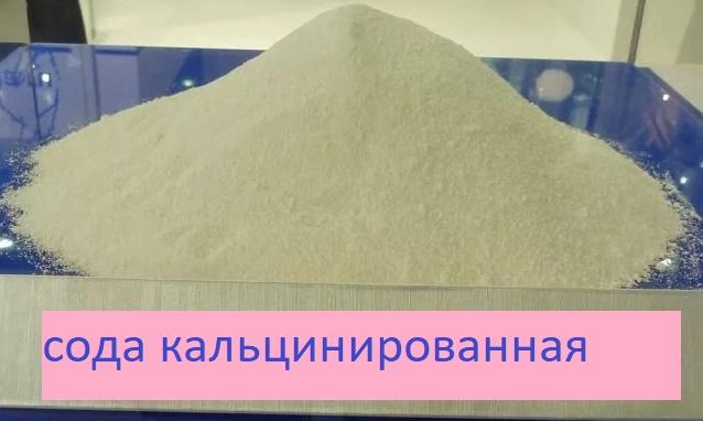 Использование кальцинированной соды в домашнем хозяйстве