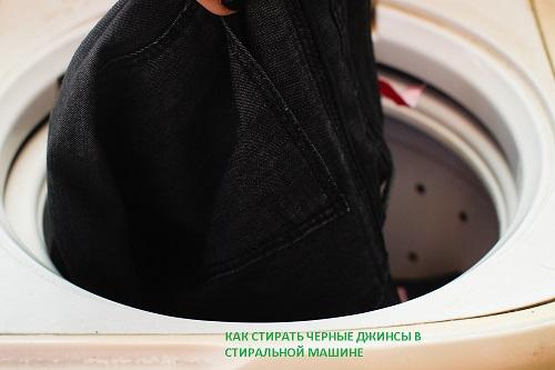 как постирать черные джинсы в стиральной машине